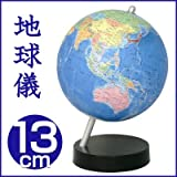 昭和カートン 地球儀 行政図タイプ 13cm 世界地図 卓上 カラー 学習用 13-GTP