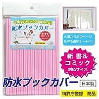 お風呂で読書! 新書 & コミック用 防水ブックカバー ストライプ ピンク 日本製