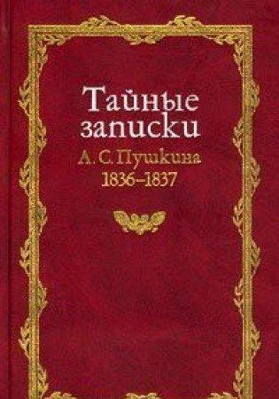 Tayniye Zapiski A. S. Pushkina 1836-1837 Pushkin's Secret Journal 1836-1837: Publikatsiya Mikhaila Armalinskogo Publication by Mikhail Armalinskiiの詳細を見る