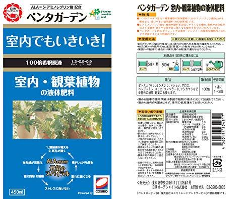 日清ガーデンメイト ペンタガーデン 室内 観葉植物の液体肥料 450ml