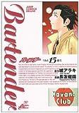 バーテンダー 15 (ジャンプコミックス デラックス)