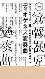 ディオゲネス変奏曲 (ハヤカワ・ミステリ)