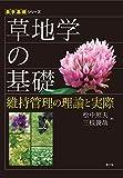 草地学の基礎: 維持管理の理論と実際 (農学基礎シリーズ)