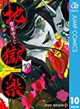 地獄楽 10 (ジャンプコミックスDIGITAL)