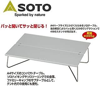 (ソト)SOTO soto-018 テーブル/フィールドホッパー ST-630