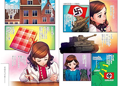 『角川まんが学習シリーズ まんが人物伝 アンネ・フランク 日記で平和を願った少女』の3枚目の画像