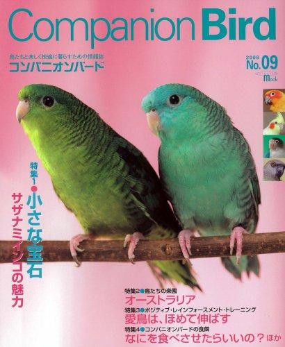 コンパニオンバード no.09―鳥たちと楽しく快適に暮らすための情報誌 特集:小さな宝石サザナミインコの魅力 鳥たちの楽園オーストラ (SEIBUNDO Mook)