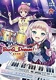 BanG_Dream![星の鼓動(スタービート)]下巻+画集 (月刊ブシロード)