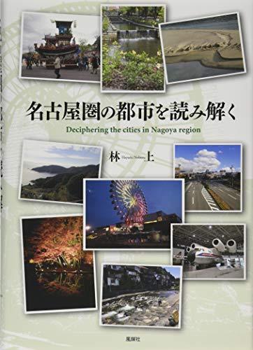名古屋圏の都市を読み解く