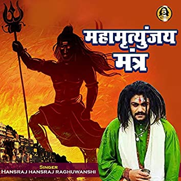 Mahamrityunjay Jaap (Hindi)