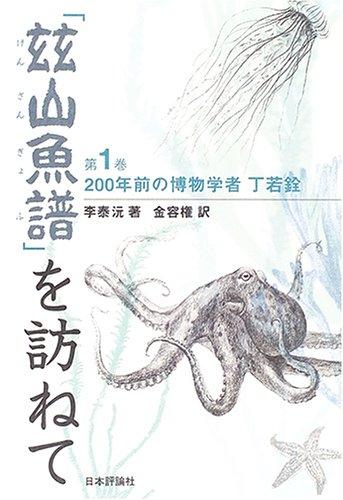 「〓山魚譜」を訪ねて (第1巻)