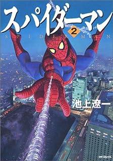 スパイダーマン2 (MFコミックス)