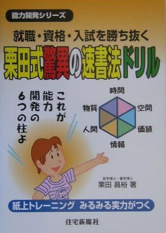 栗田式驚異の速書法ドリル (能力開発シリーズ)
