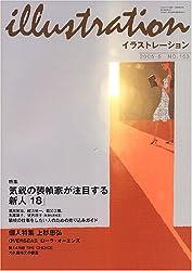 illustration (イラストレーション) 2005年 05月号