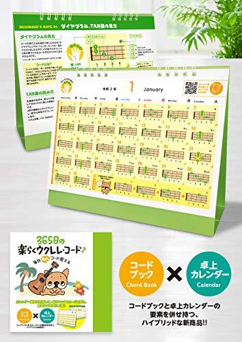 """毎日""""わん""""コード覚える! 365日の楽らくウクレレ・コード♪"""