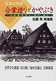 日本の民家 合掌造りとかやぶき ふる里を歩く・見る・描く―佐藤章素描集