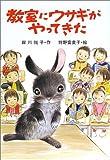 教室にウサギがやってきた (PHP創作シリーズ)