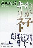 わが子キリスト (講談社文芸文庫)