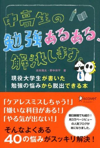 Amazon.co.jp: 中高生の勉強あるある、解決します。 現役大学生が書いた勉強の悩みから脱出できる本 eBook: 池末翔太, 野中祥平: Kindleストア