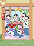 おそ松さん ULTRA NEET BOX[DVD]