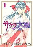 サクラ大戦 漫画版(1) (月刊少年マガジンコミックス)