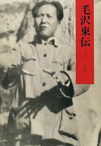 毛沢東伝(1893‐1949)〈下〉