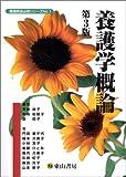 養護学概論 第5版 (養護教諭必携シリーズ)