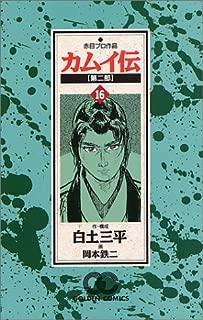 カムイ伝 (第2部16) (ゴールデン・コミックス)