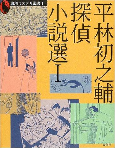平林初之輔探偵小説選〈1〉 (論創ミステリ叢書)の詳細を見る
