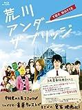 荒川アンダー ザ ブリッジ THE MOVIE スペシャルエディション (完全生産限定版) [Blu-ray] image