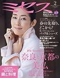 ミセス 2016年 2月号 (雑誌)