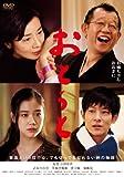 おとうと 豪華版[DVD]