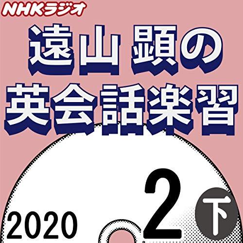 『NHK 遠山顕の英会話楽習 2020年2月号 下』のカバーアート