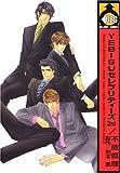 Yebisuセレブリティーズ 2nd (ビーボーイコミックス)