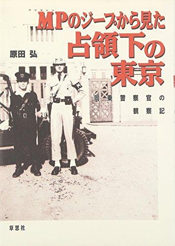 MPのジープから見た占領下の東京―同乗警察官の観察記 - 原田 弘