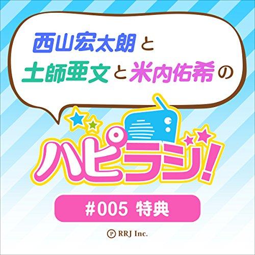 『#05特典 西山宏太朗と土師亜文と米内佑希のハピラジ!』のカバーアート