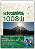 日本の山岳標高1003山