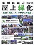 実例に学ぶ屋上緑化 (日経BPムック)