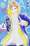 春待つ僕ら(4) (KC デザート)