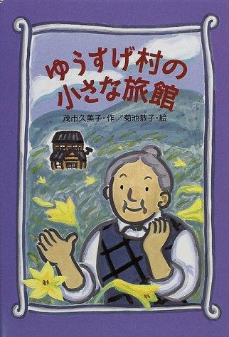 ゆうすげ村の小さな旅館 (わくわくライブラリー)の詳細を見る