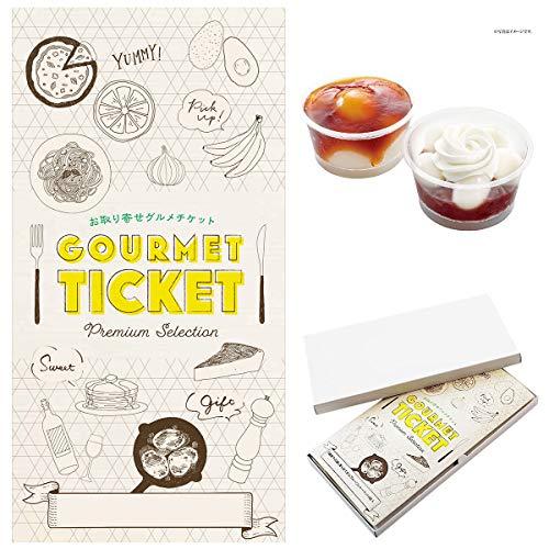 【 お取り寄せ グルメ チケット 】( 引換券 ・ ギフト券 ) 北海道「シロマルカフェ」 白玉スイーツ6個セット ( 結婚 出産 誕生日 内祝い 御祝 御礼 )