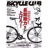 BiCYCLE CLUB (バイシクルクラブ)2019年12月号 No.416(「長距離力」を上げろ!)[雑誌]