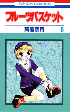 フルーツバスケット (6) (花とゆめCOMICS)