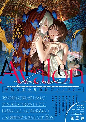 Avalon Alter ~karma~ (girls×garden comics)
