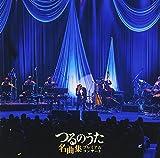 「つるのうた名曲集」プレミアムコンサート(DVD付)