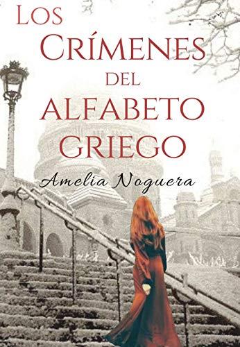 Los crímenes del alfabeto griego: (o La hija del ejecutor) eBook ...