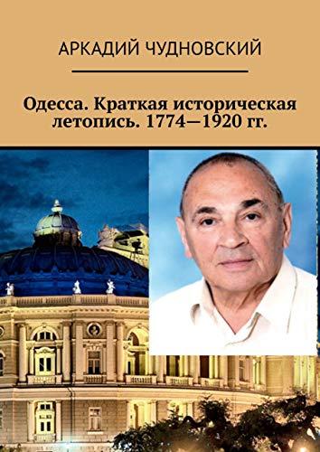 Одесса. Краткая историческая летопись. 1774—1920гг. (Russian Edition)