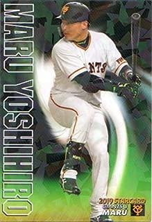 カルビー2019 プロ野球チップス スターカード No.S-41 丸佳浩