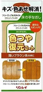 リンレイ 床の手なおし 色つや復元コート 薄いブラウン系 500mL