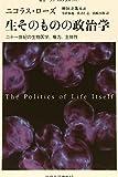 生そのものの政治学: 二十一世紀の生物医学、権力、主体性 (叢書・ウニベルシタス)